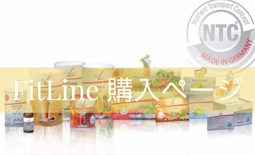 FitLine購入ページ