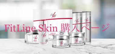 FitLine Skin 購入ページ